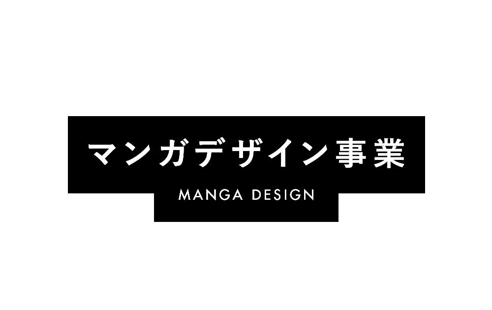 マンガデザイン事業